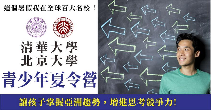 清北FB廣告